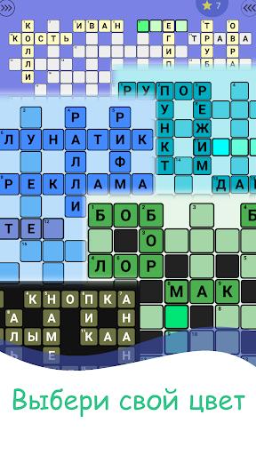 Russian Crosswords 1.12.2 screenshots 4