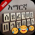 Amharic Keyboard - Amharic Typing keyboard icon