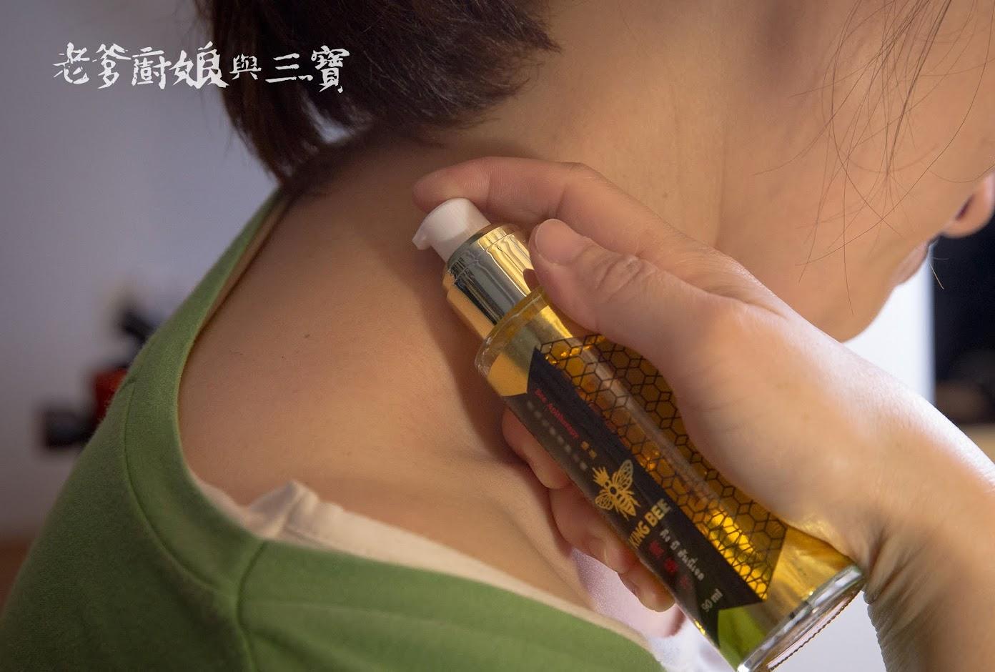 KING BEE女王蜂毒舒緩凝膠...用珍稀的女王蜂毒製作的按摩油,舒緩痠痛讓肌肉不適掰掰!