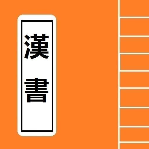 漢書 Chinese Literature 2