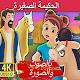 قصص اطفال حكايات عربية الحكيمة الصغيرة 2019 APK