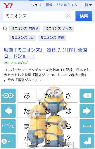 映画『ミニオンズ』★きせかえキーボード顔文字無料