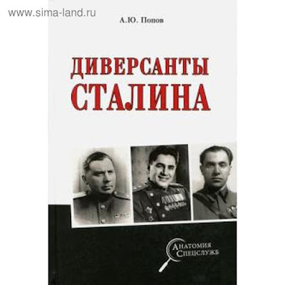 Диверсанты Сталина. Попов А.