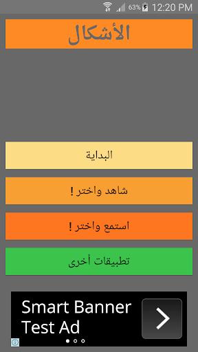 الأشكال العربية