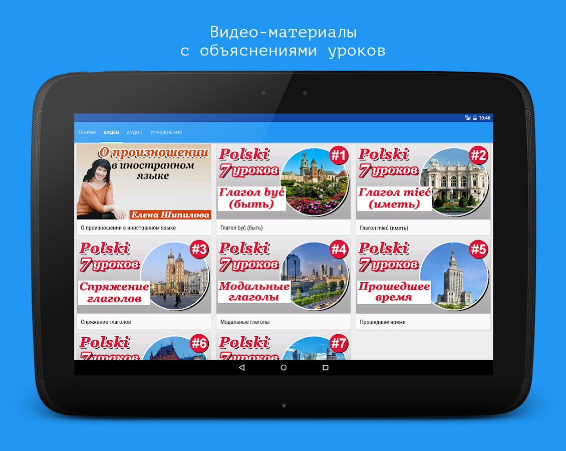 Polish in 7 Lessons 4RUSSIANS- screenshot