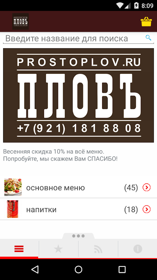 ПЛОВ- screenshot