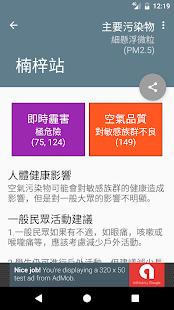 台灣即時霾害 Taiwan PM2.5, PM10, AQI  螢幕截圖 3