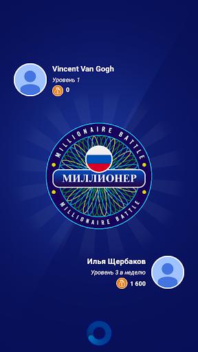 Millionaire Russian 1.0.0.20180724 screenshots 4