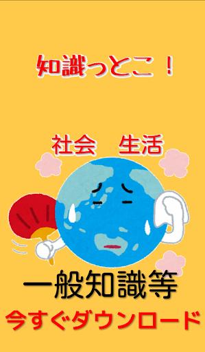 時事一般常識【社会生活】最新☆行政書士合格!最終チェック!!