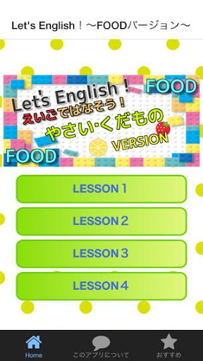 Let's English!英語無料学習アプリ~FOOD~
