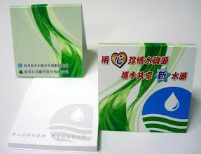 Photo: 經濟部水利署 7.5x7.5 cm 平裝便利貼