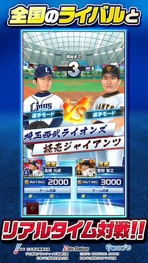 プロ野球バーサス apkmartins screenshots 1