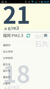 福岡のPM2.5- screenshot thumbnail
