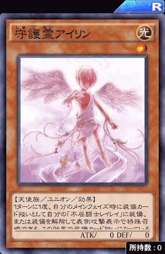 守護霊アイリン