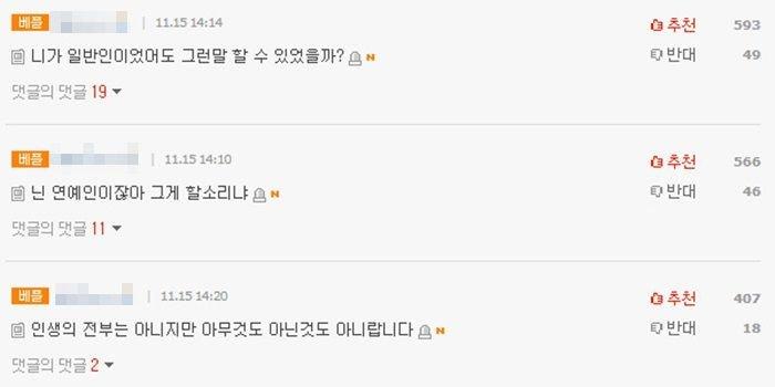 jung eunji comments
