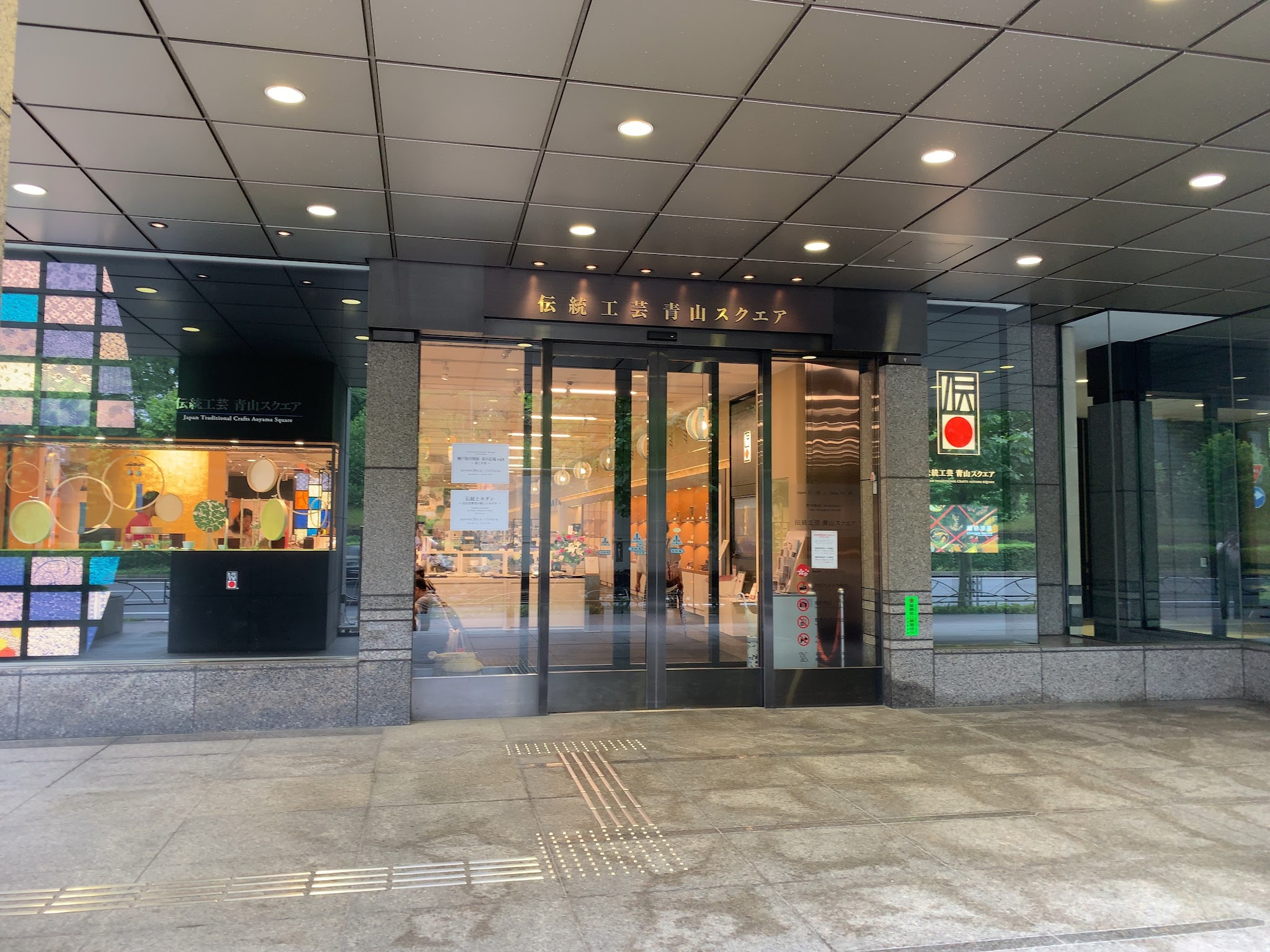 青山スクエアに行ってきました