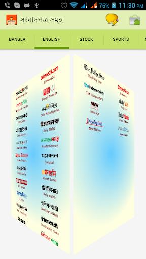 বাংলা সংবাদ - BD Newspapers