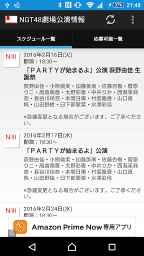 NGT48劇場公演情報
