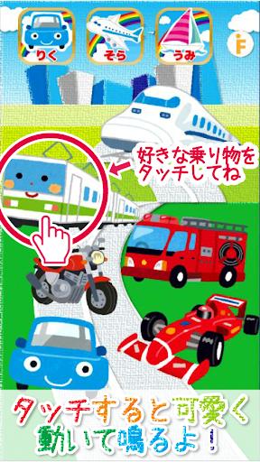 乗り物タッチ-幼児・赤ちゃん・子ども向け知育アプリ