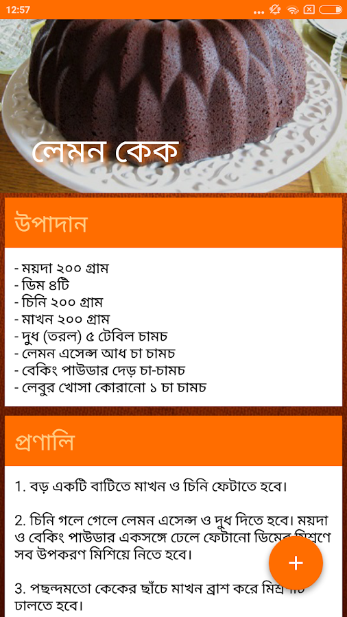 Chocolate Cake Recipe In Bengali Language