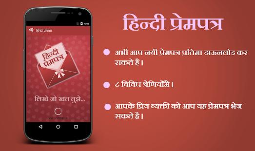 Hindi prempatra love letter apps on google play screenshot image spiritdancerdesigns Image collections