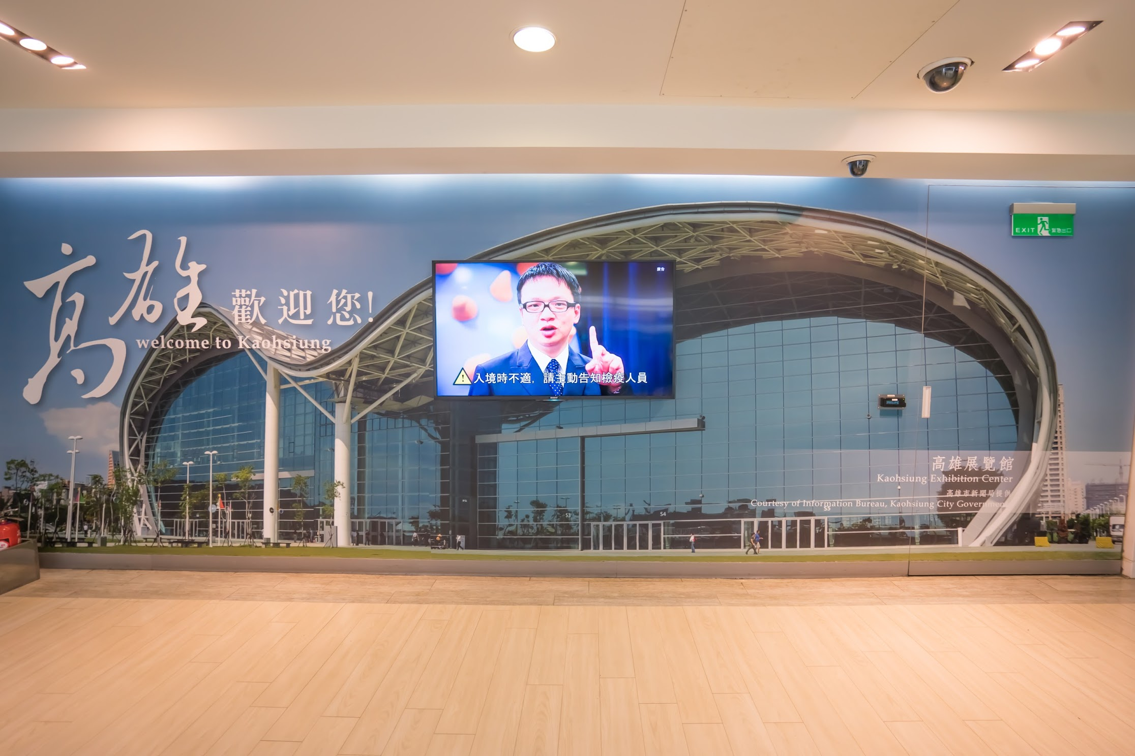 Kaohsiung International Airport2