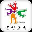 운양교회 icon
