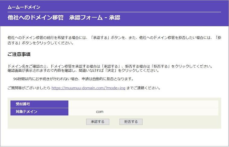 FC2ドメイン:移管申請の過程で利用者宛てに移管申請の承認メールが配信される