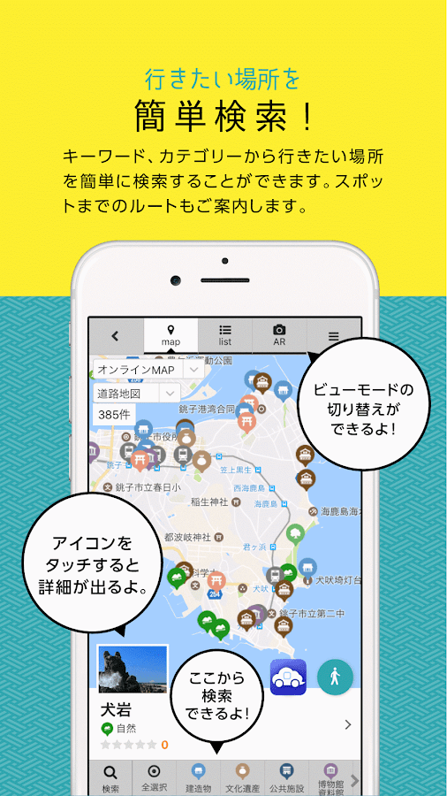 Hokuso 4 cities- screenshot