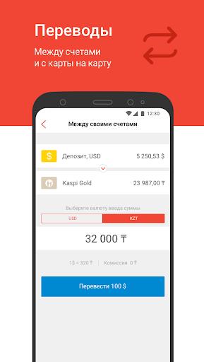 Каспи приложение скачать онлайн каналы скачать программа