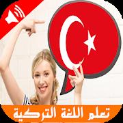 تعلم اللغة التركية بالصوت