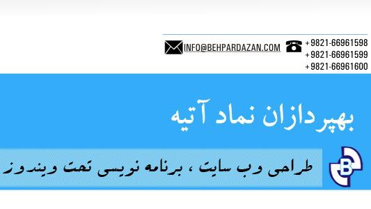 behpardazan.com GooglePlus Cover