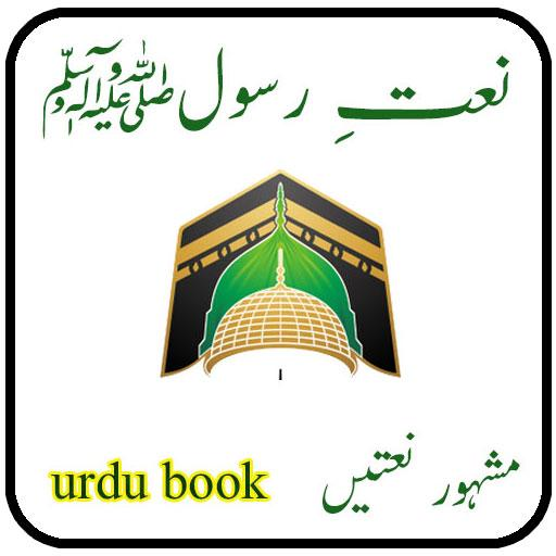 Naats In Urdu Book Android APK Download Free By TheWahapps
