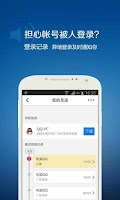 Screenshot of QQ安全中心