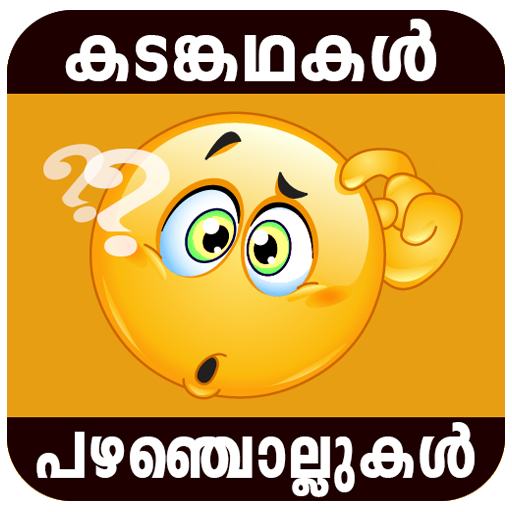 KadamKatha & Pazhamchollu - Apps on Google Play