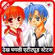 Dekh Pagli Status - Sun Pagli Attitude Shayari for PC-Windows 7,8,10 and Mac
