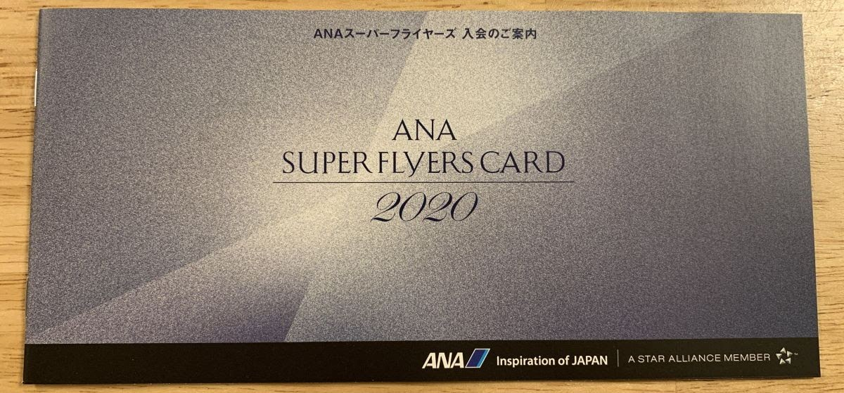 ANAスーパーフライヤーズ会員特典・サービス一覧の冊子
