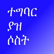 Eng Amharic Flash Cards