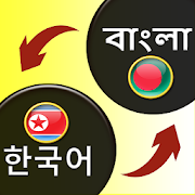 Korean language to Bangla