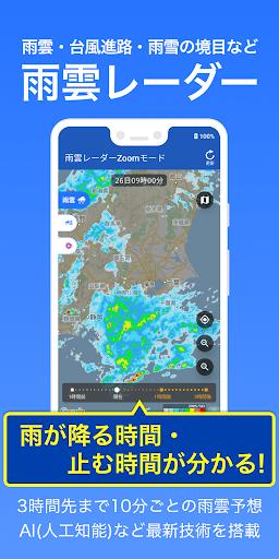 雨雲 レーダー 予想