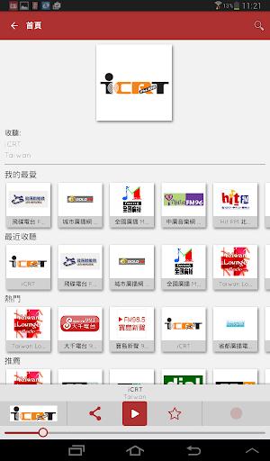 玩免費音樂APP|下載台灣電台-全球廣播 myTuner Radio Pro app不用錢|硬是要APP