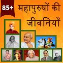 महापुरुषों की जीवनियाँ  - Mahapurusho ki Jivaniya icon