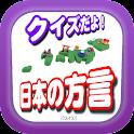 クイズだよ!日本の方言 icon