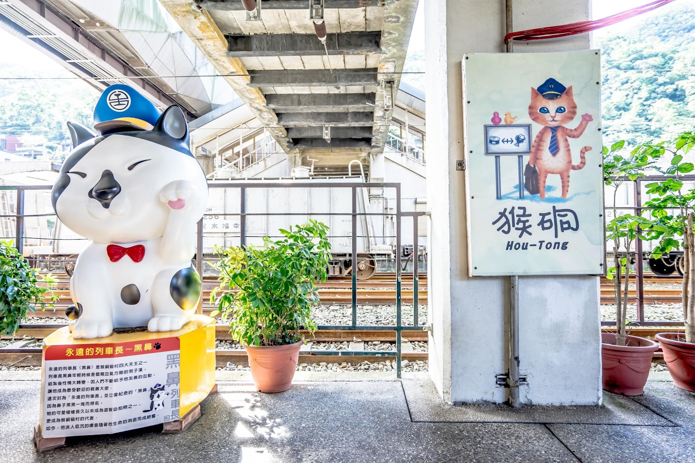 平渓線 猴硐駅1