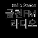 금천FM 라디오