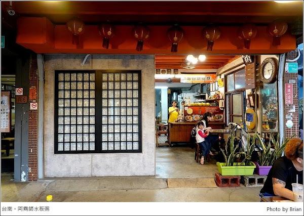 台南阿喬師水粄粥麻豆助碗粿。台南藍晒圖附近小吃美食
