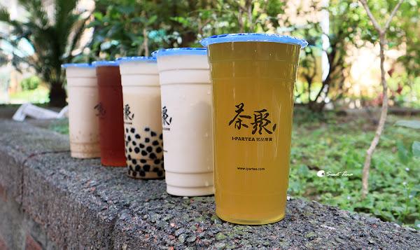 茶聚i-partea新莊幸福店