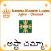 Ashta Chamma - Ludo Icon