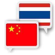 App Icon for Chinese Thai Translate App in Czech Republic Google Play Store