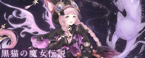黒猫の魔女伝説